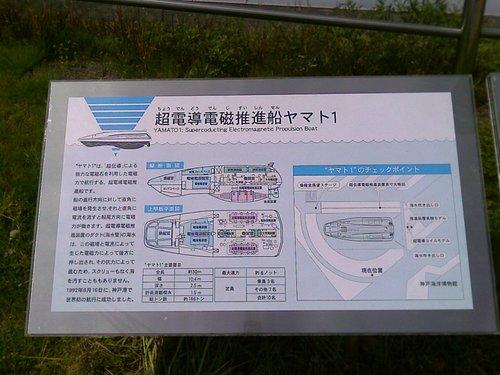 Kobe_electro_maginetic