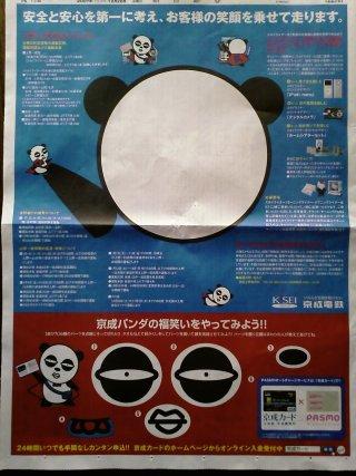Pandafuku