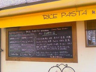 Kobe_rice_pasta