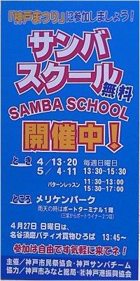 Kobe_samba_school