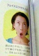 Munk_face