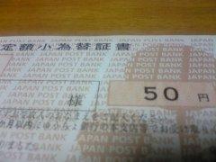 Kogawase50