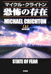 State_of_fear_2