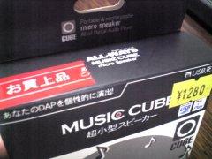 Cubespkrjpg1