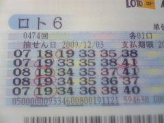 Loto6474r