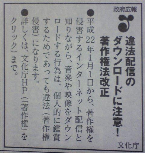 Japanesecopyright