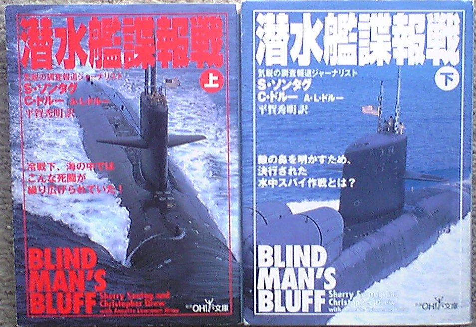 Submarinecoldwar