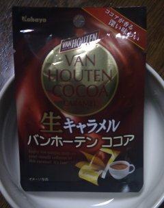 Caramelcocoa7
