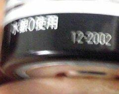 Denchi200212