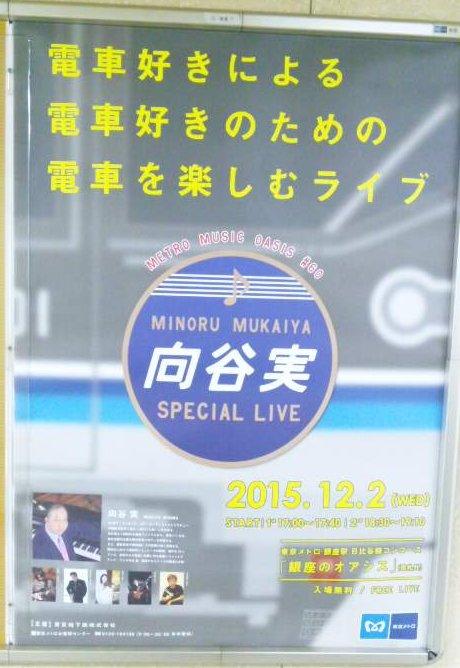 Mukaiya1202