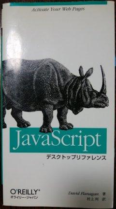Javascript1999