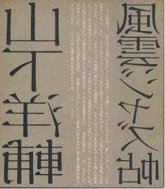 Yamashita2