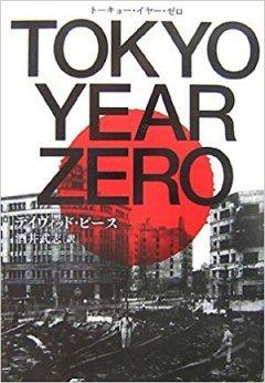 Tokyo_year_zero