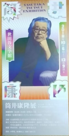 Tsutsui_ten