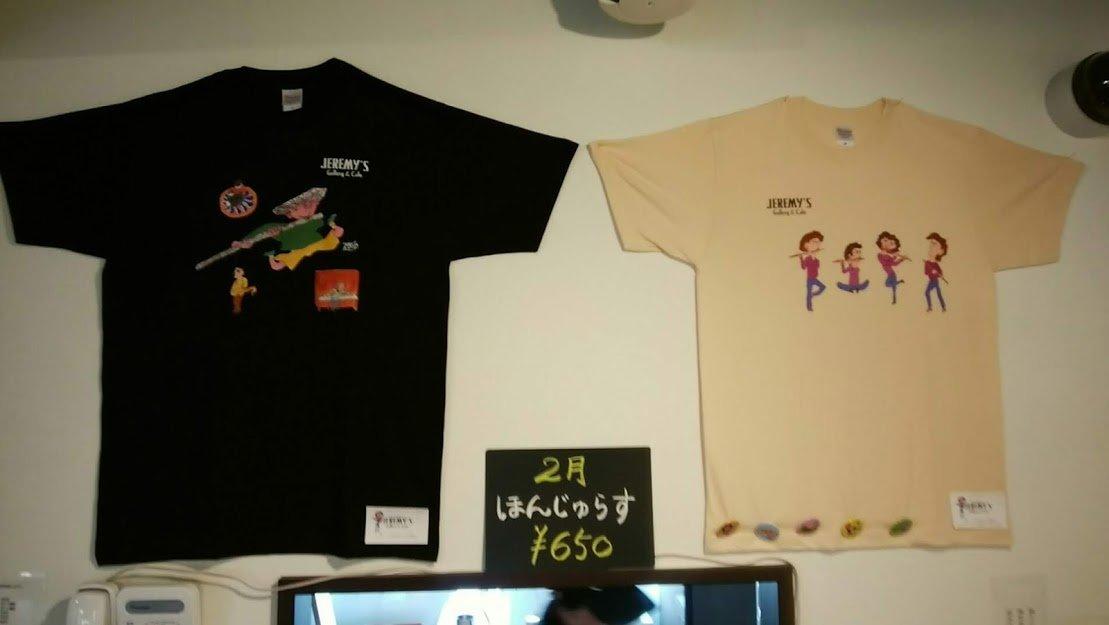 Jeremy_tshirts