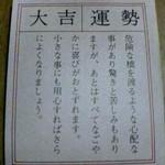 Daikichi20060109_1