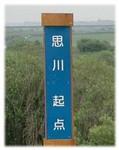 Omoigawa20040914