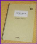 Ongakushitsu20040826